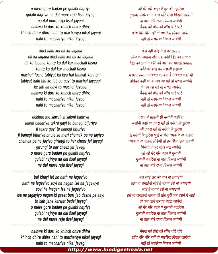 lyrics of song O More Gore Badan Pe Gulabi Nazariya Mat Dal