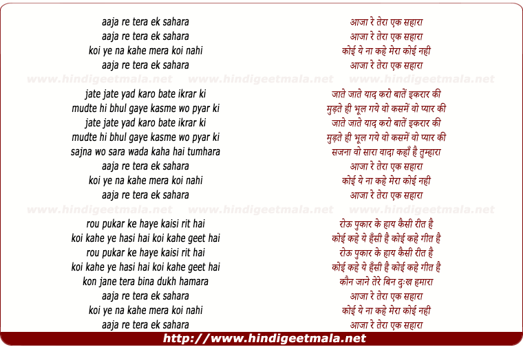 lyrics of song Aaja Re Tera Ek Sahara, Koi Yeh Na Kahe Mera Koi Nahi