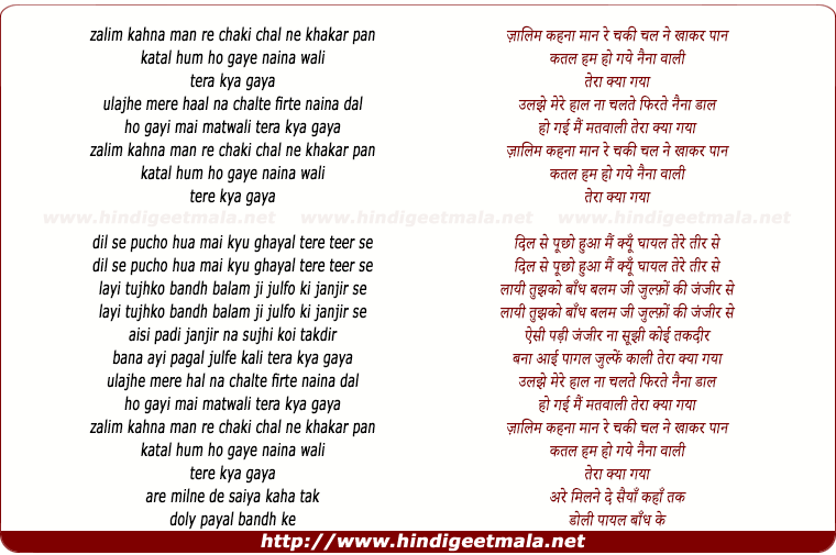 lyrics of song Zalim Kehna Maan Ree Chaki Chal Na Khakar Paan