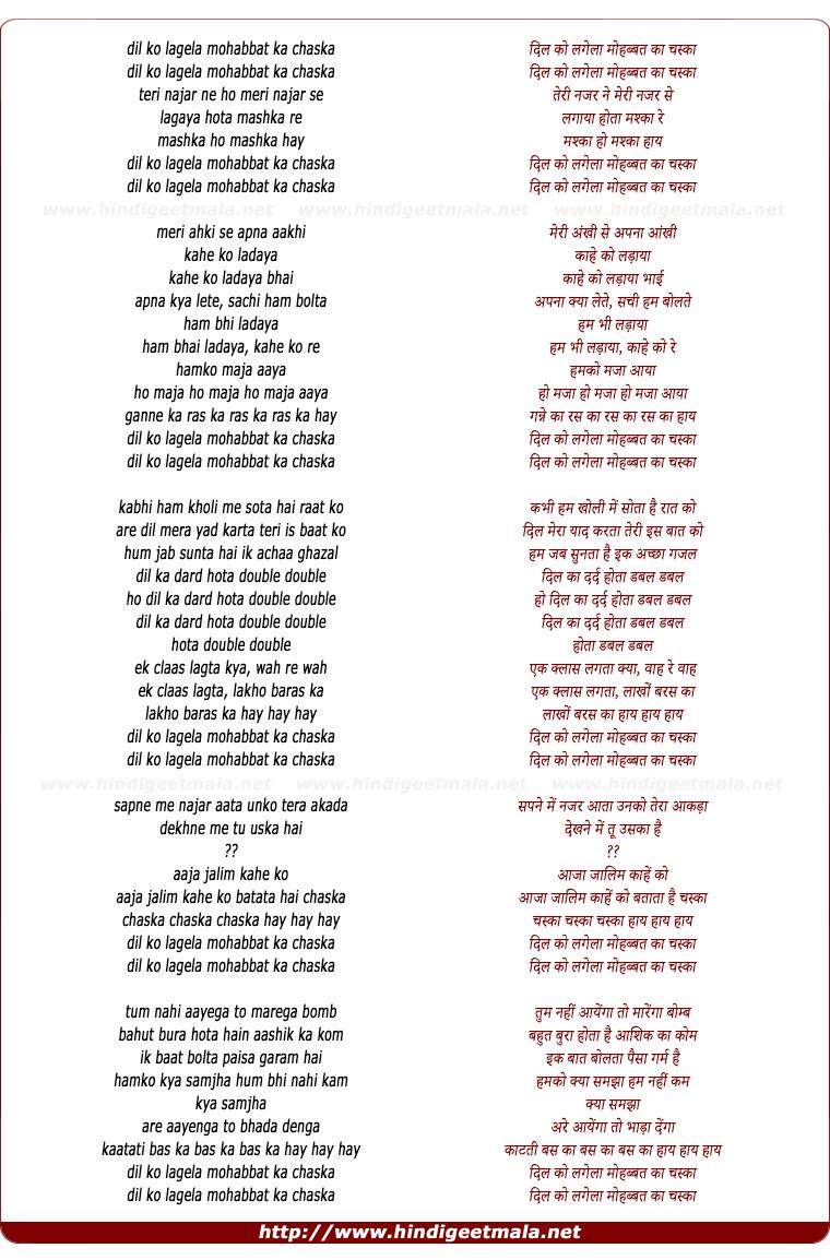 lyrics of song Dil Ko Lagela Mohabbat Ka Chaska