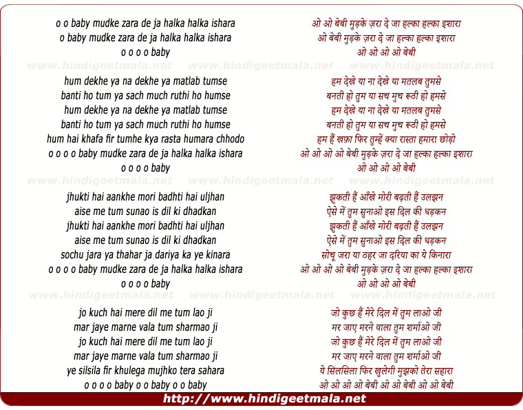 lyrics of song O O Baby Mudke Zara