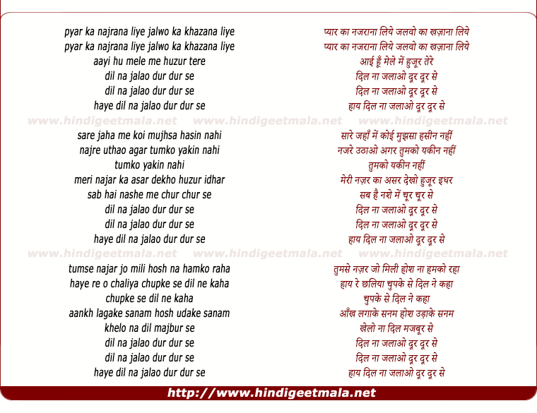 lyrics of song Pyar Ka Nazrana Liye Jalwo Ka Khazana Liye