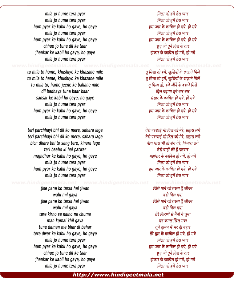 lyrics of song Mila Jo Hume Tera Pyar, Hum Pyar Ke Kabil Ho Gaye (Female)