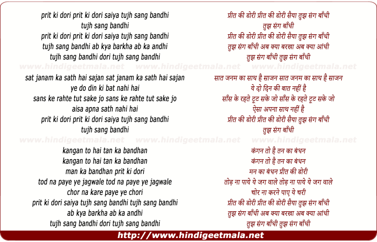 lyrics of song Preet Ki Dori Saiya Tujh Sang Baandhi
