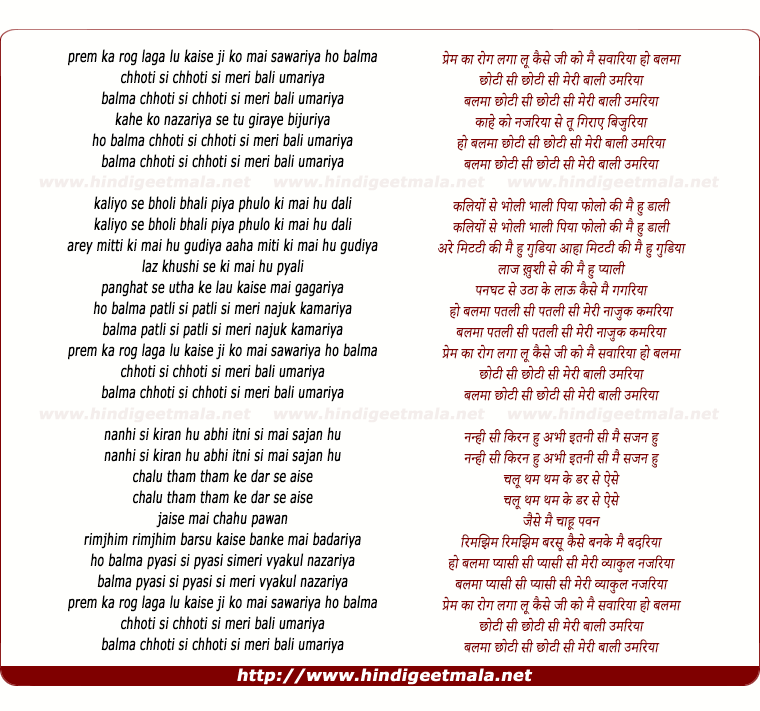 lyrics of song Balma Chhoti Si Meri Bali Umariya