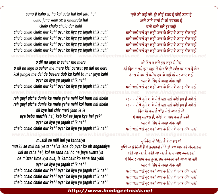 lyrics of song Chalo Chalo Chale Dur Kahi, Pyar Ke Liye Jagah Theek Nahi