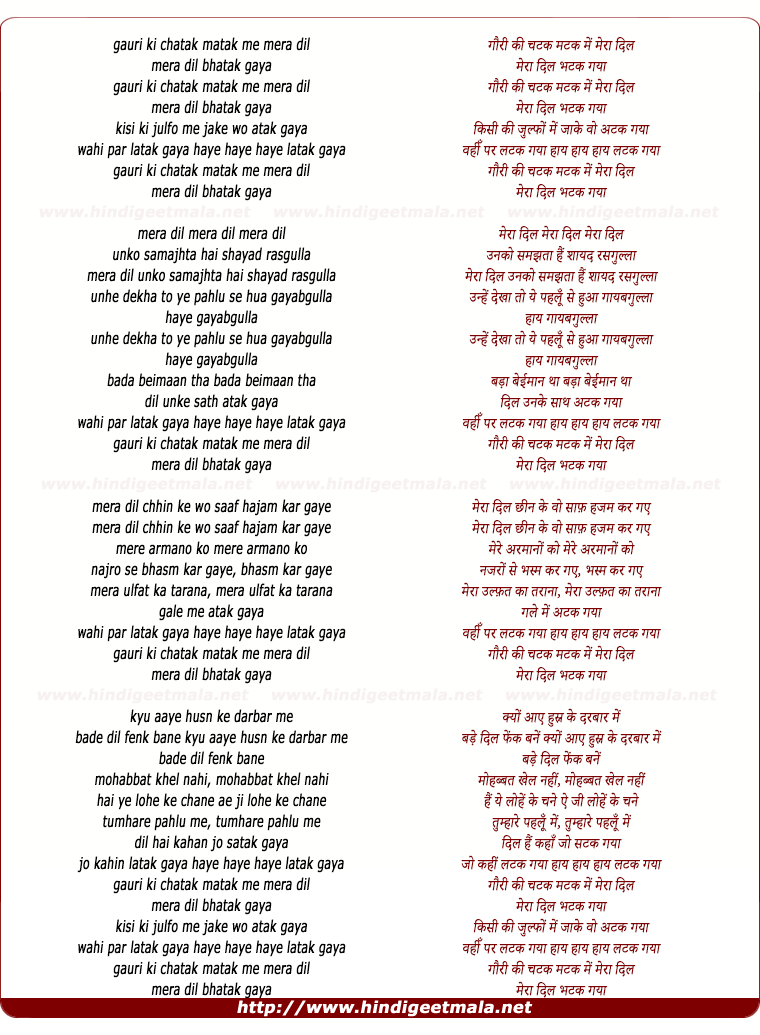 lyrics of song Gori Ki Chatak Matak Main Mera Dil
