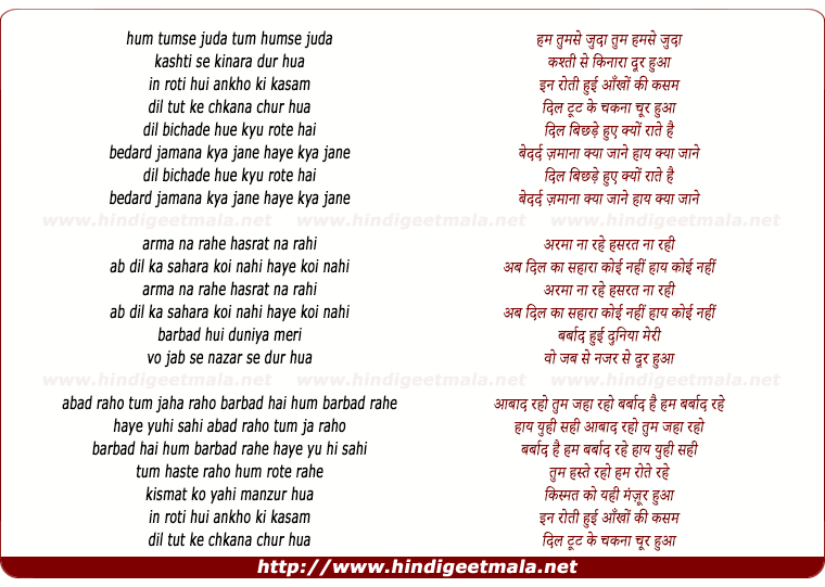lyrics of song Hum Tumse Judaa Tum Humse Juda Kasti Se Kinara Dur Hua