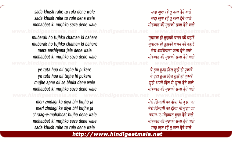 lyrics of song Sada Khush Rahe Tu Rula Dene Wale