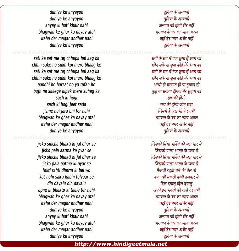 lyrics of song Duniya Ke Anyayon