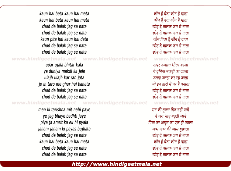 lyrics of song Kaun Hai Beta Kaun Hai Mata Chhod De Balak Jag Se Naata