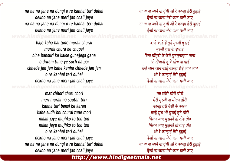 lyrics of song Na Nana Na Jane Na Dungi