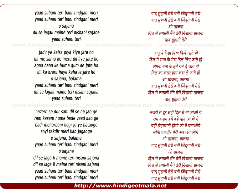 lyrics of song Yaad Suhani Teri Bani Zindagani Mere