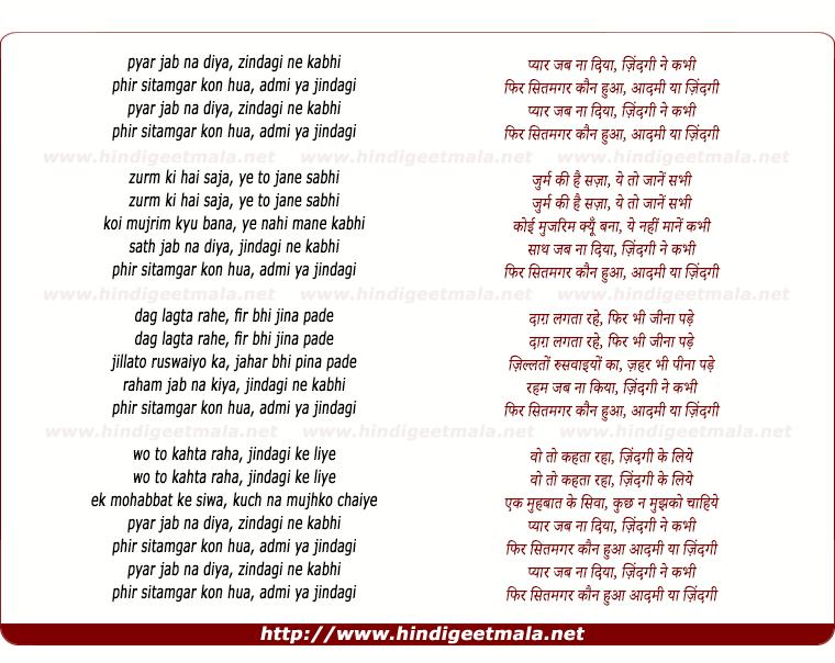 lyrics of song Pyar Jab Na Diya Zindagi Ne Kabhi Phir Stimgar