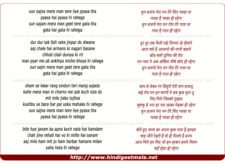 Kuch Kuch Hota Hai Song Lyrics And Translation - ▷ ▷ PowerMall