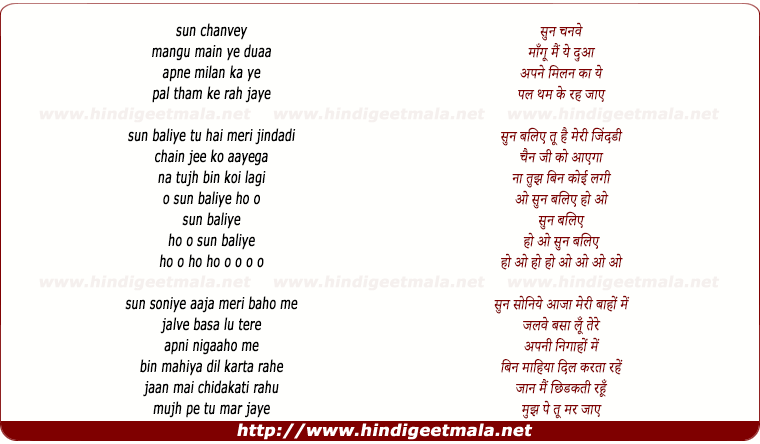 lyrics of song Sun Chanvey, Maangu Mai Duaa Ye