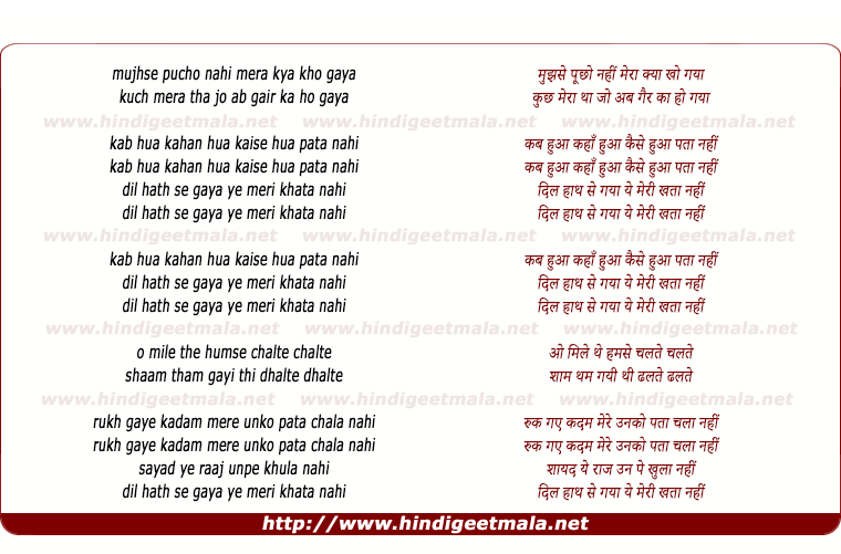 lyrics of song Kab Hua, Kahan Hua, Kaise Hua Pata Nahi