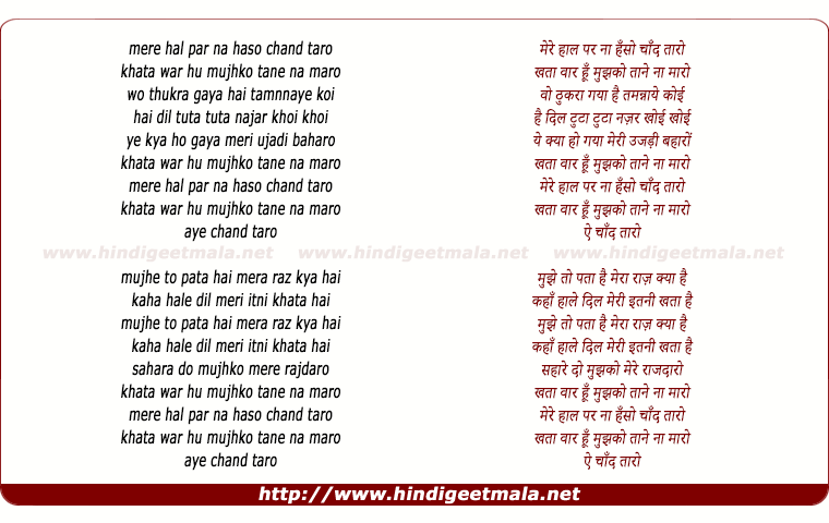 lyrics of song Mere Haal Par Na Hanso Chand Taaro Khata War Hu Mujhko Tane Na Maro
