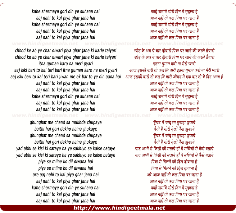 lyrics of song Kaahe Sharmaye Gori Din Yeh Suhana Hai