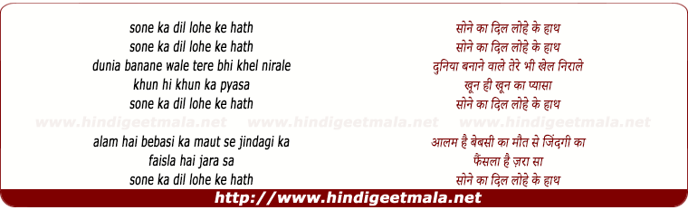 lyrics of song Sone Ka Dil Lohe Ke Haath