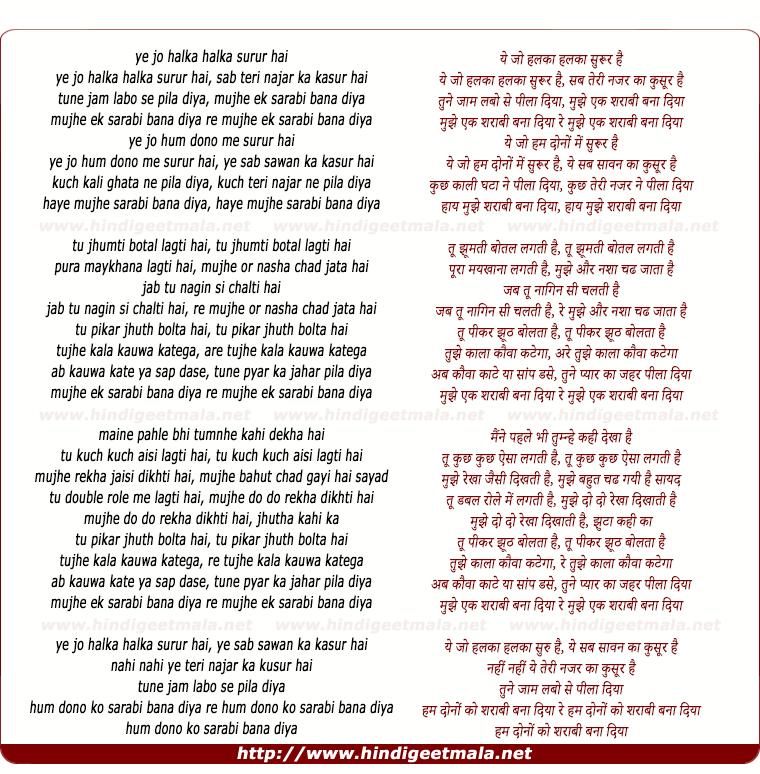 lyrics of song Yeh Jo Halka Halka Surur Hai
