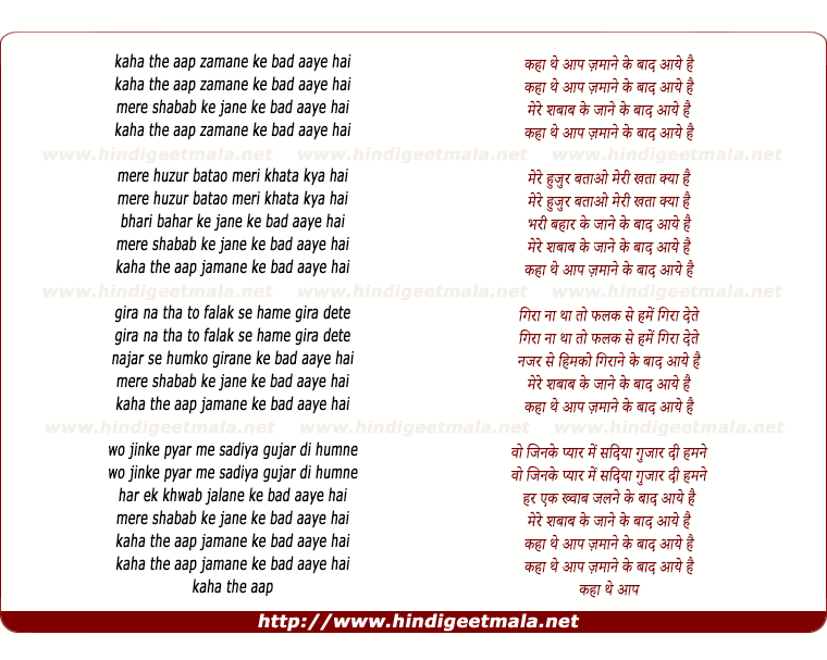 lyrics of song Kahan The Aap Zamane Ke Bad Aaye Hai