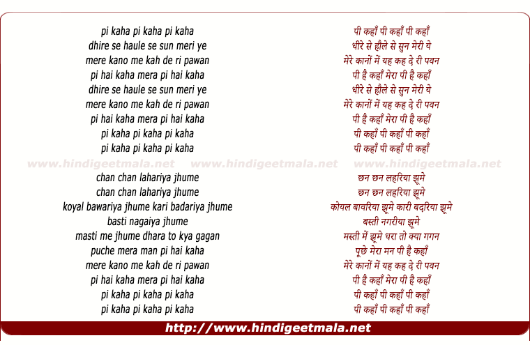 lyrics of song Pi Kahan, Pi Kahan