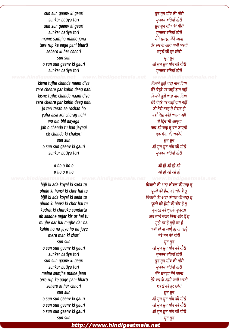 lyrics of song Sun Sun Gaon Ki Gori