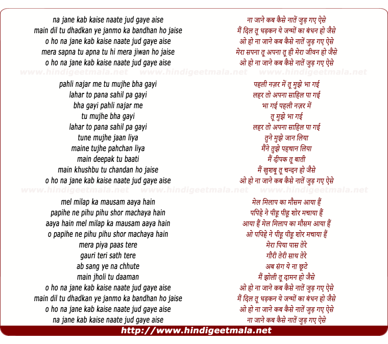 lyrics of song Na Jane Kab Kaise