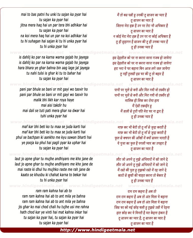 lyrics of song Tu Sajan Ka Pyar Hai