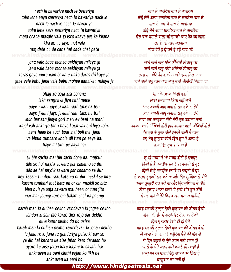 lyrics of song Nach Le Bawariyaa Tohe Lene Aaya Sawariya