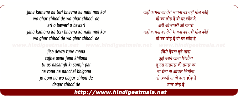 lyrics of song Jahan Kaamna Ka, Teri Pavana Ka
