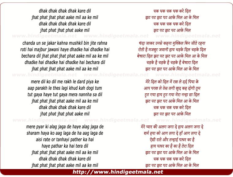 lyrics of song Dhak Dhak Kare Dil, Jhat Pat Aake Mil