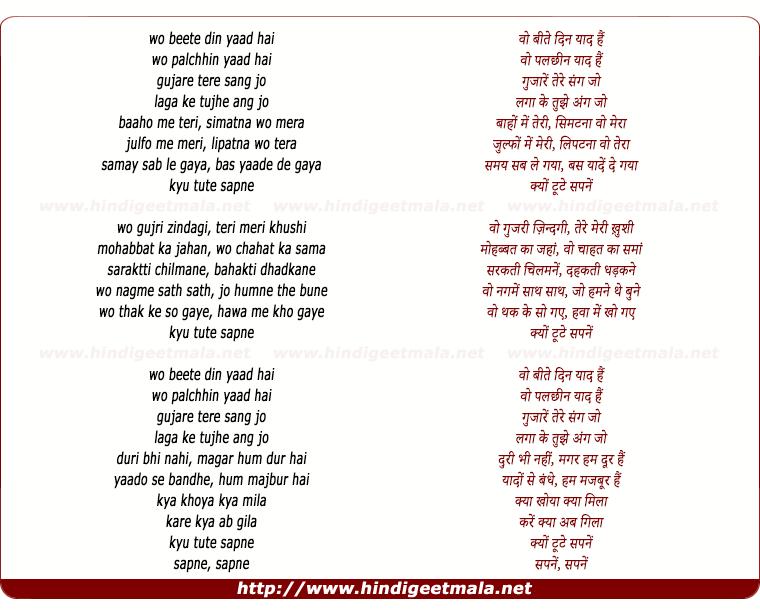lyrics of song Woh Beete Din Yaad Hain (Asha)