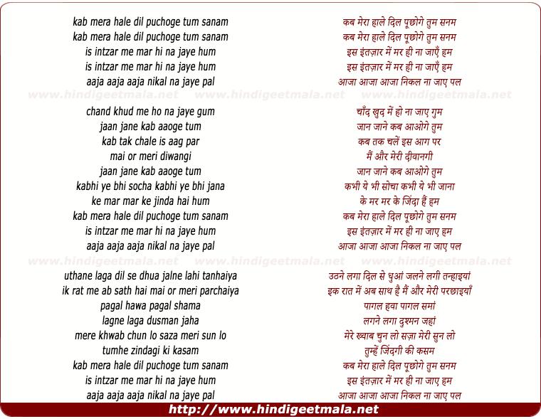 Tum Mera Hai Sanam Tum Mera Humdam Hindi Song: कब मेरा हाले दिल