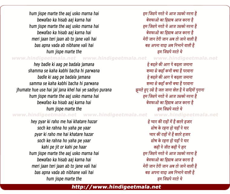 lyrics of song Hum Jispe Marte The