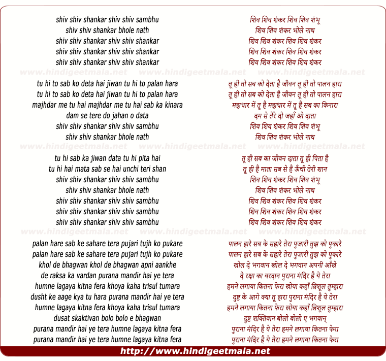 lyrics of song Shiv Shiv Shankar, Shiv Shiv Shambhu