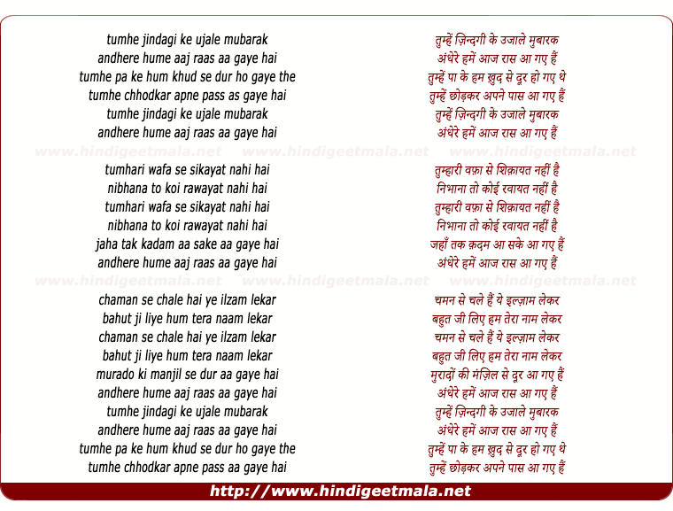 lyrics of song Tumhe Zindagi Ke Ujale Mubarak, Andhere Hume Aaj Raas Aa Gaye Hai