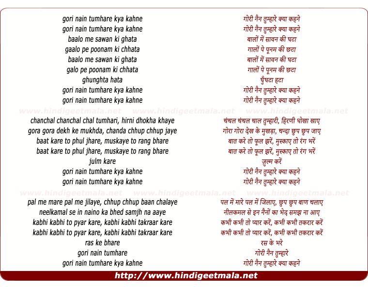 lyrics of song Gori Nain Tumhare Kya Kehne