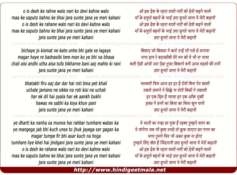 lyrics of song O Is Desh Ke Rehane Walo, Naari Ko Devi Kehne Walo