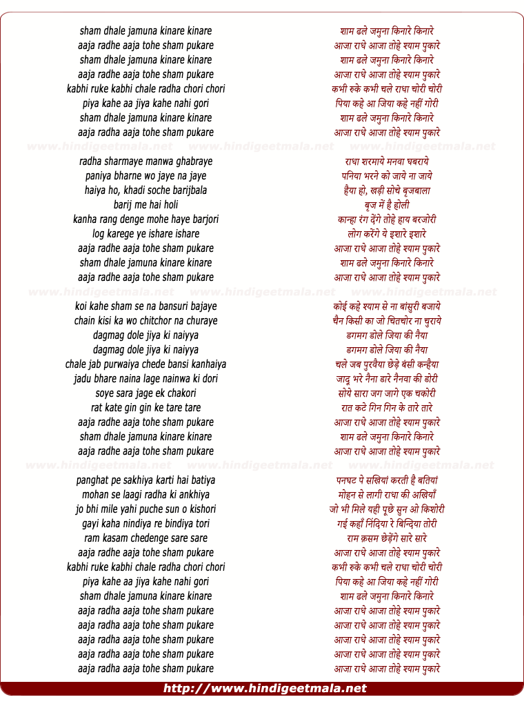 lyrics of song Shaam Dhale Jamuna Kinare Kinare