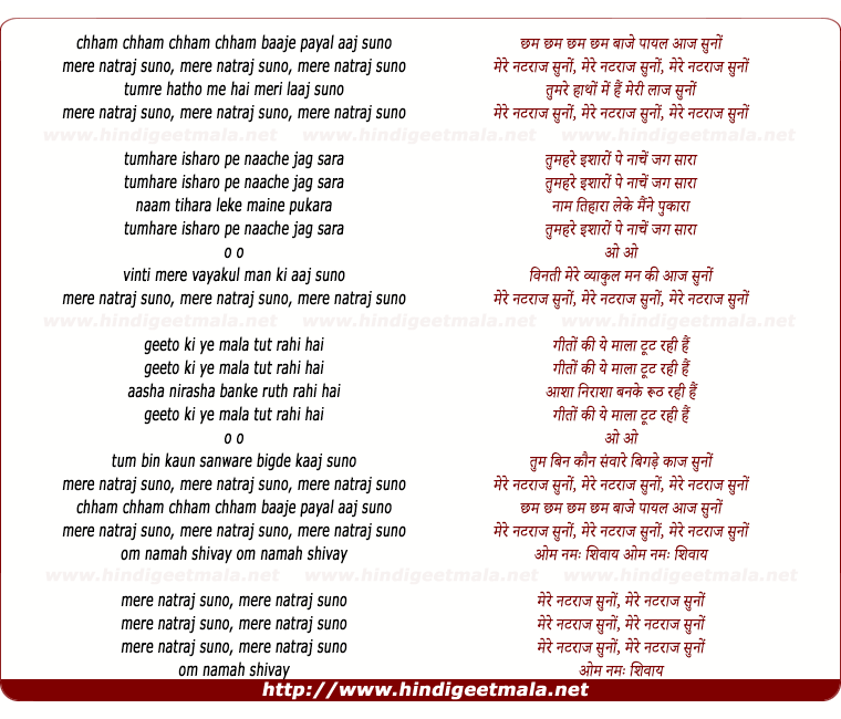 lyrics of song Chham Chham Baaje Payal