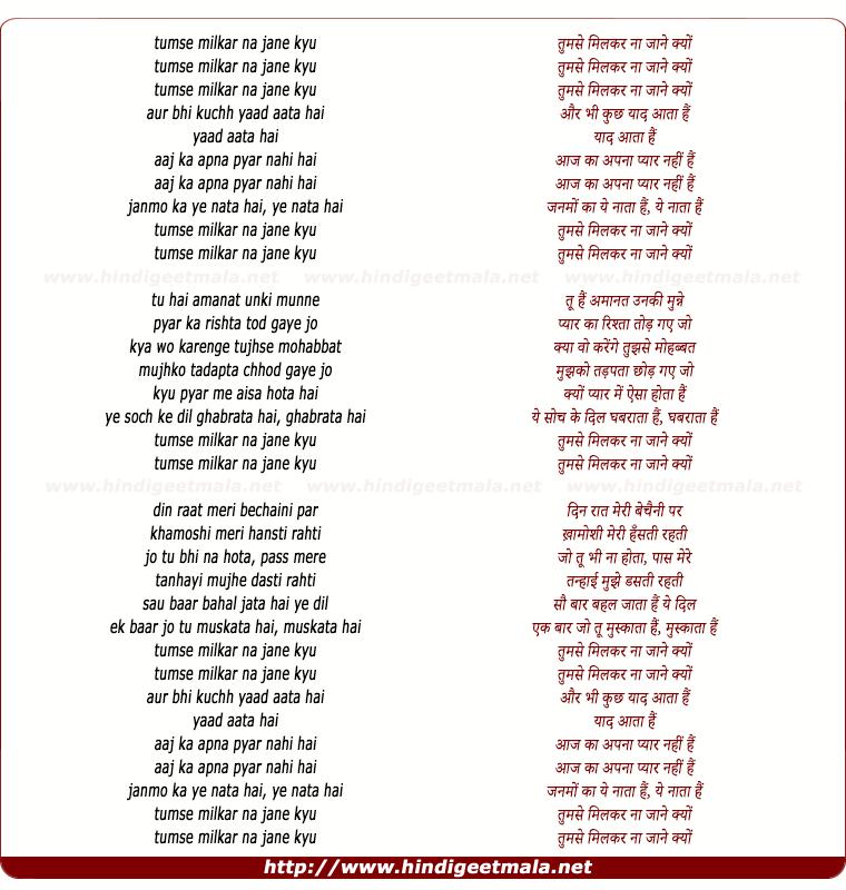 lyrics of song Tumse Milkar Na Jaane Kyun