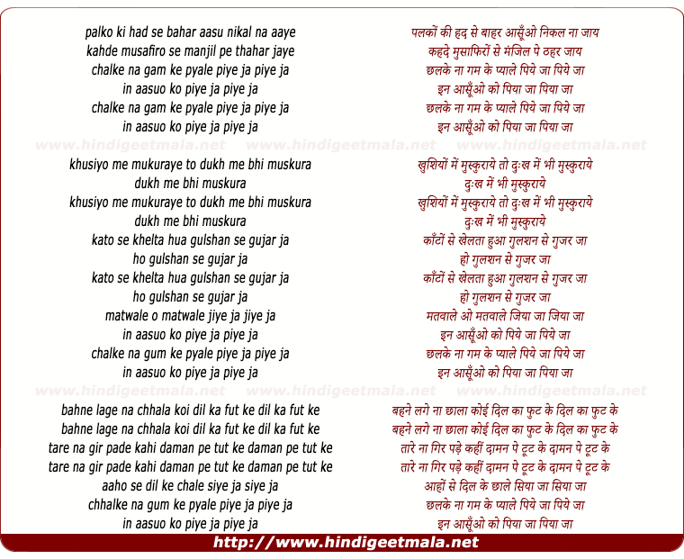 lyrics of song Palko Ki Had Se Bahar Aasu Nikal Na Jaye