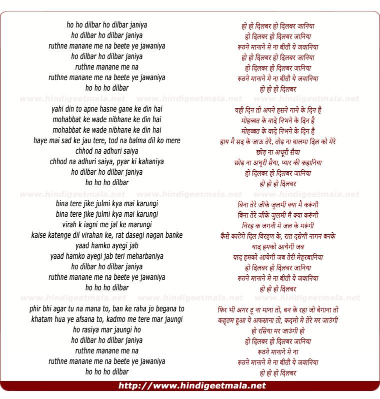 lyrics of song Ho Dilbar Ho Dilbar Janiya