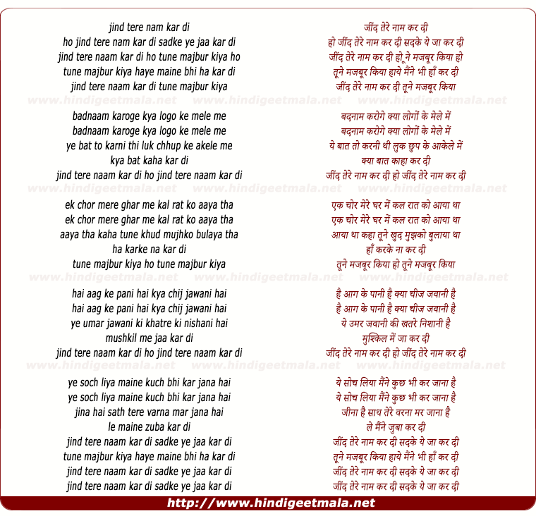 lyrics of song Jind Tere Naam Kar Di
