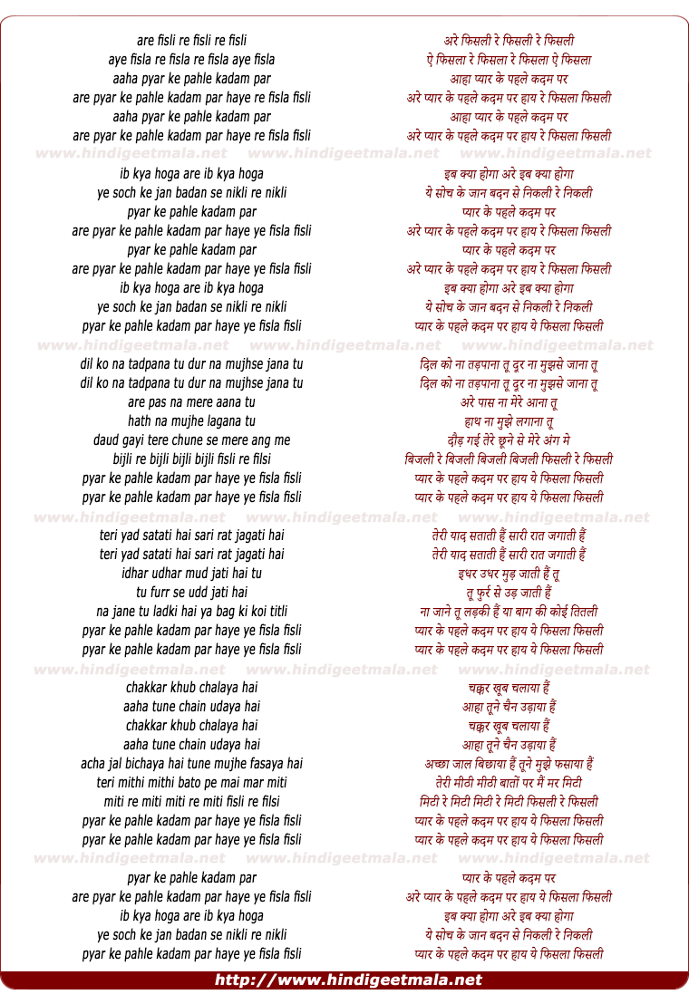 lyrics of song Pyar Ke Pahle Kadam Par Haay Ye Fisala Fishali