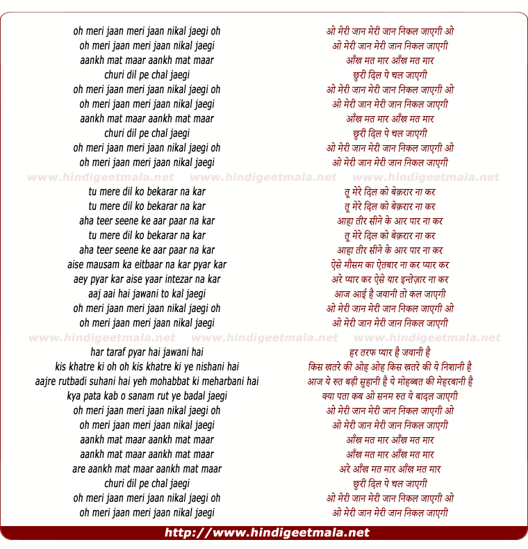 lyrics of song O Meri Jaan Meri Jaan