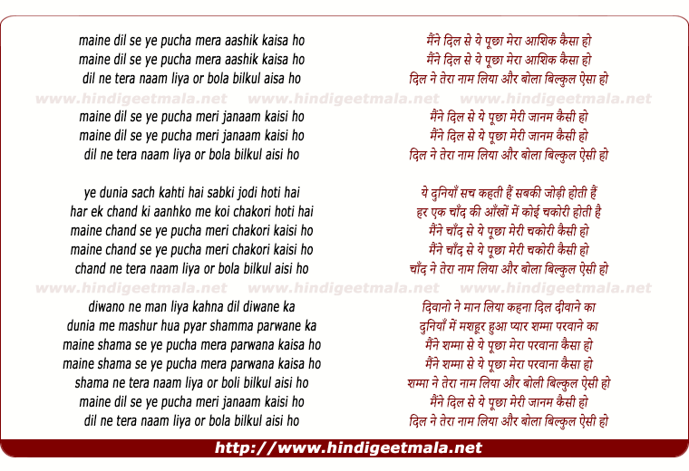 lyrics of song Maine Dil Se Ye Pucha Mera Aashiq Kaisa Ho