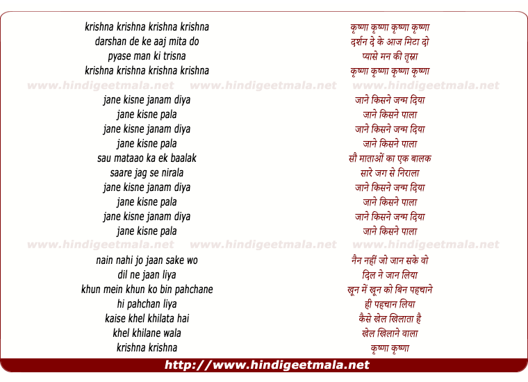 lyrics of song Om Krishnaa Darshan De Ke Aaj Mita Do